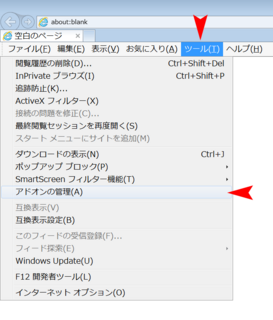 01IEでアドオンの管理を表示.png